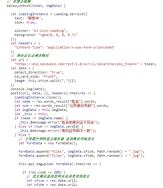 某交易所调用baidu api进行KYC认证的前端代码