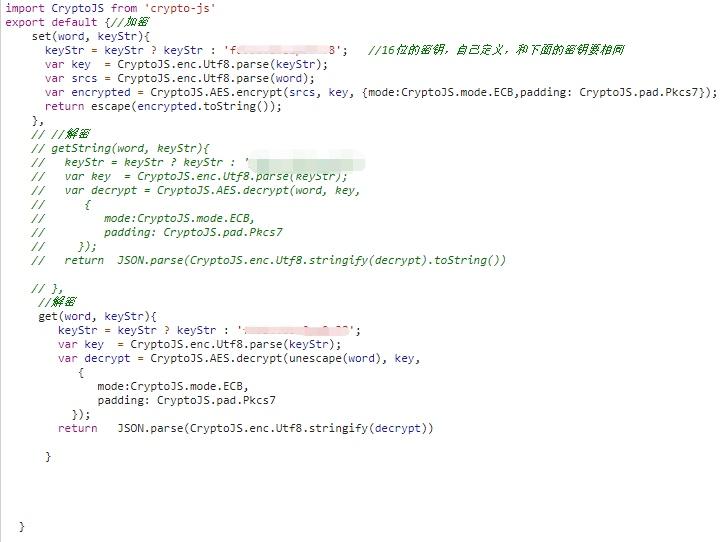 AES加密密钥