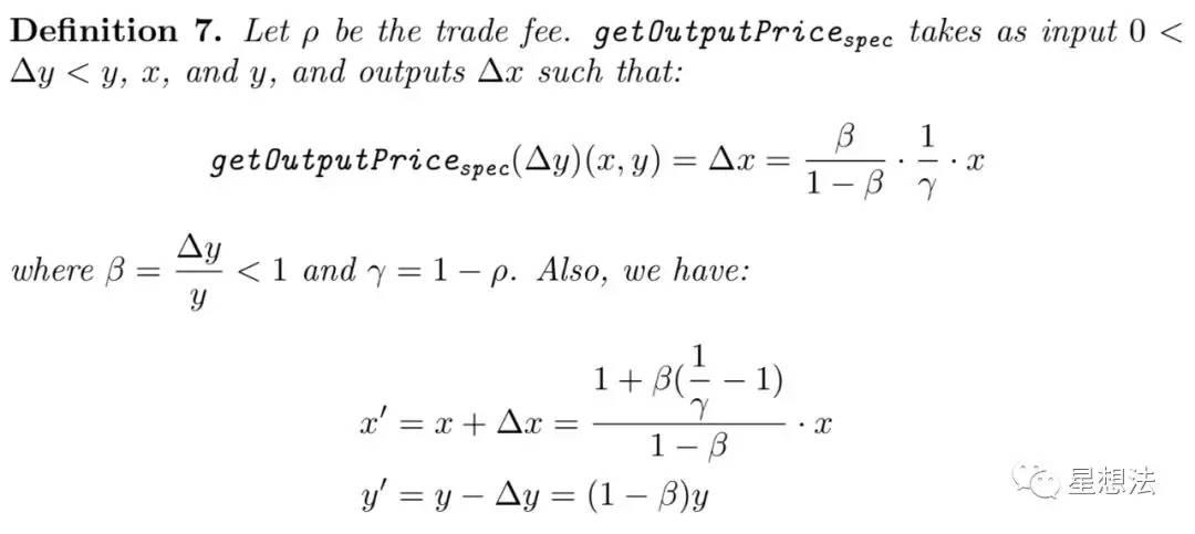 getOutputPrice的计算公式