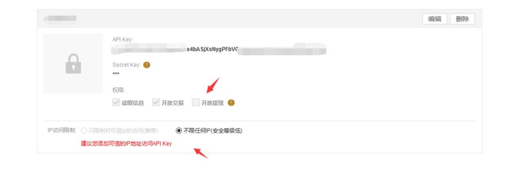 API key和Secret key