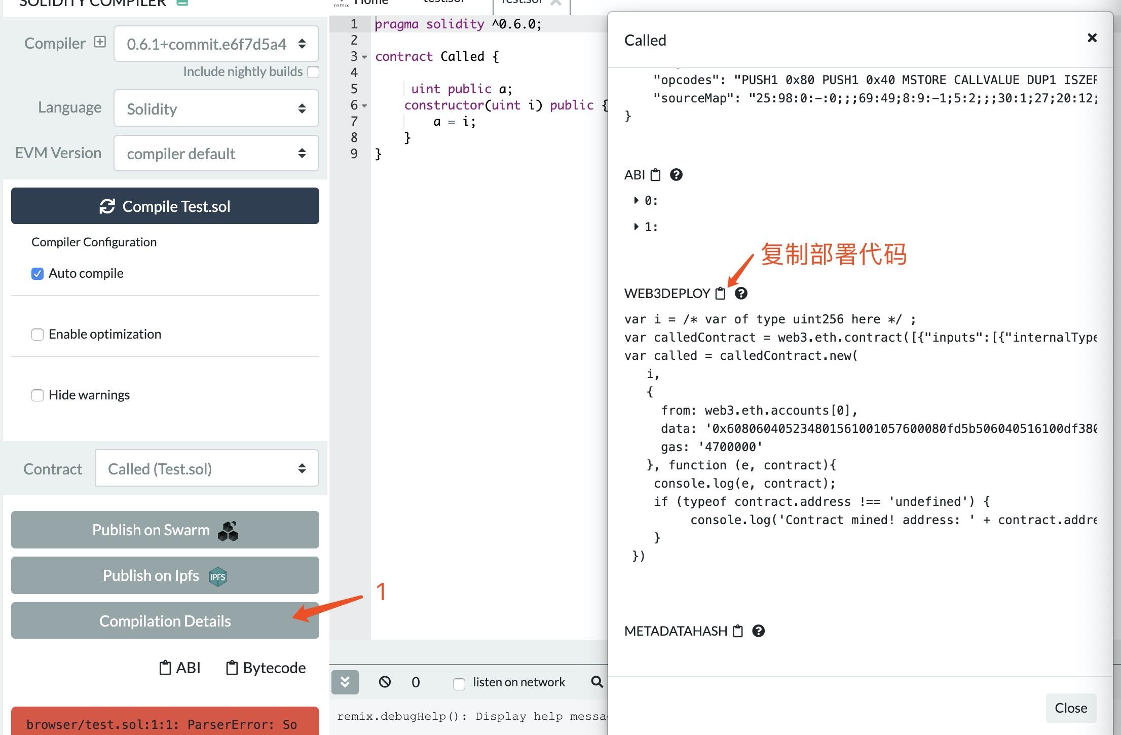 Remix 编译器复制部署合约代码