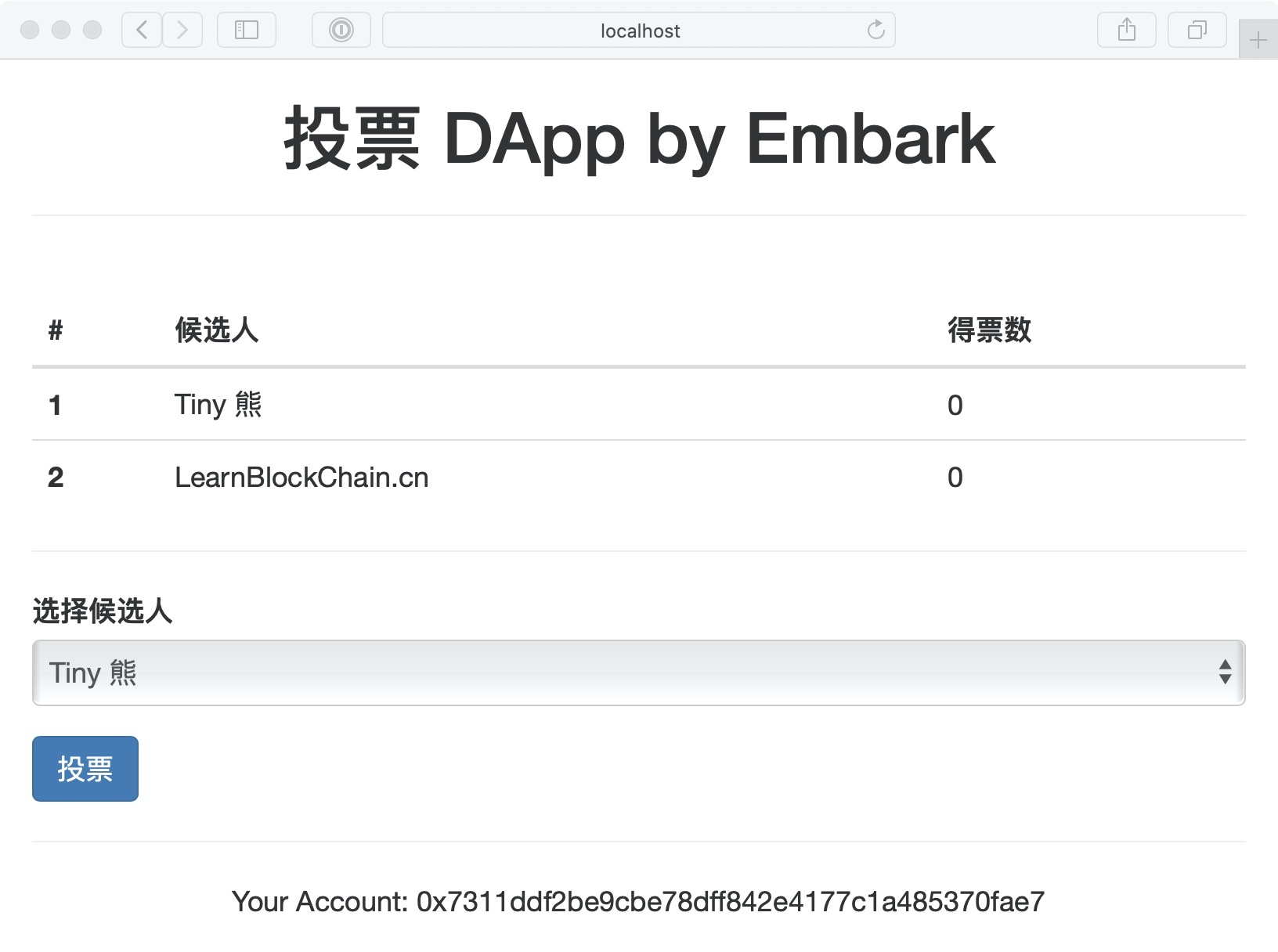 [教程] 使用 Embark 开发投票 DApp