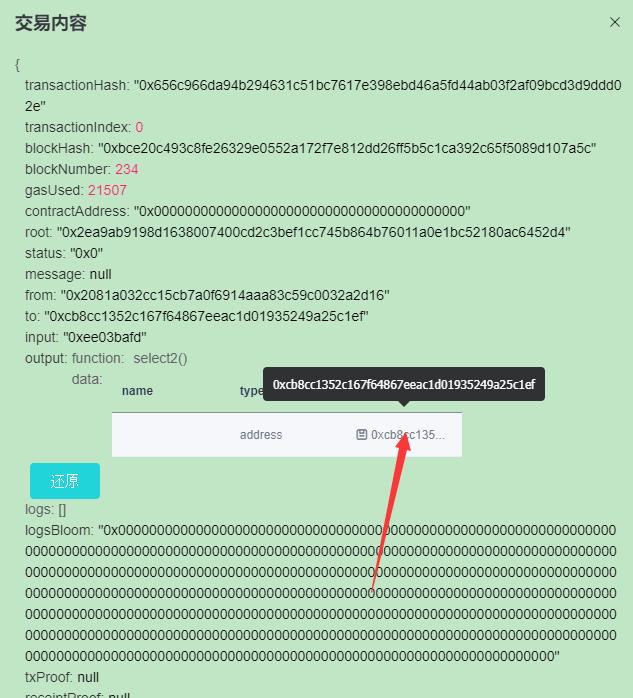 谈谈fisco bcos智能合约中tx.origin和msg.sender的作用及使用场景
