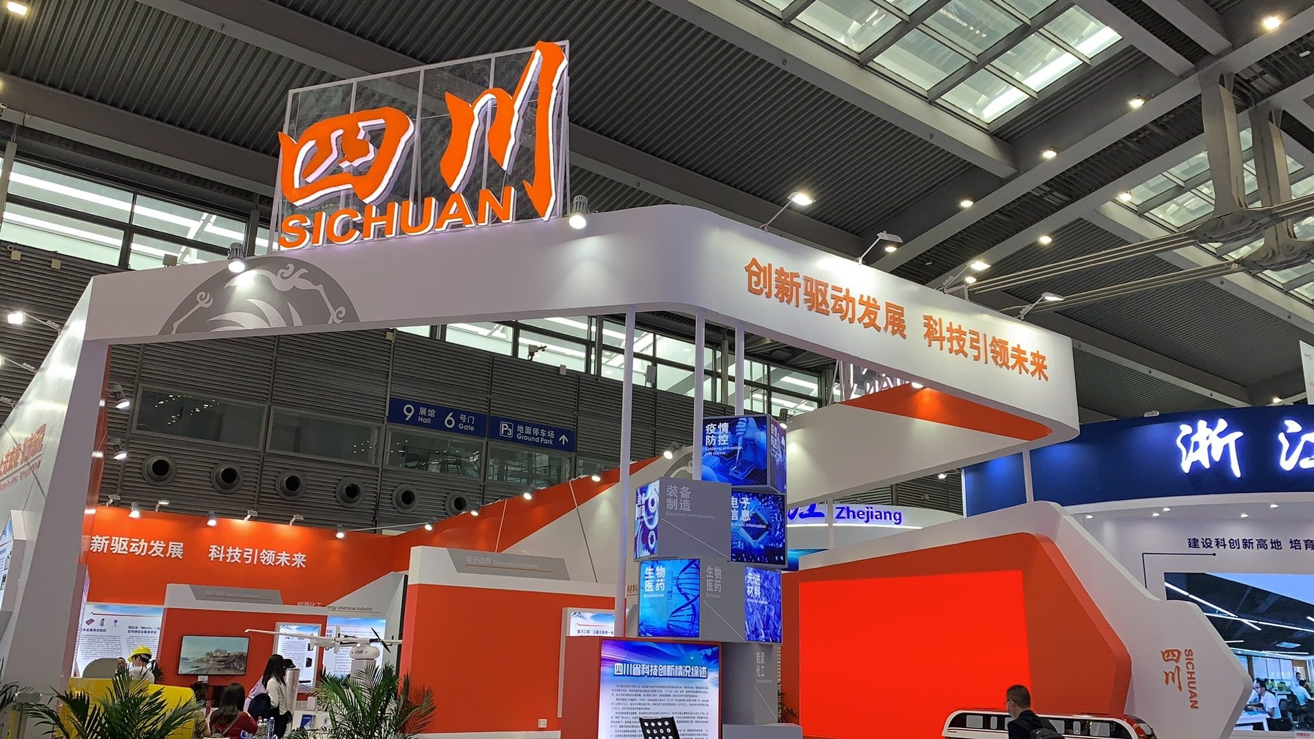 深圳高交会丨成都链安亮相第二十二届中国国际高新技术成果交易会
