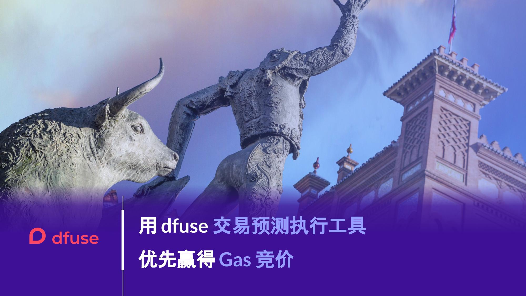 用 dfuse 交易预测执行工具优先赢得 Gas 竞价