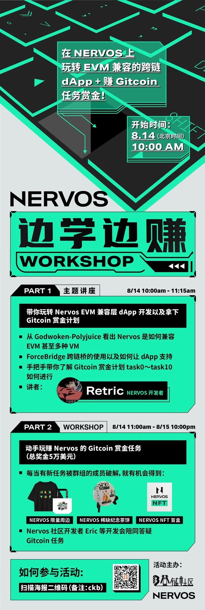 预告:参与「边学边赚」工作坊,搞懂 Nervos dApp 开发,赢取总值 20w 美元的奖金