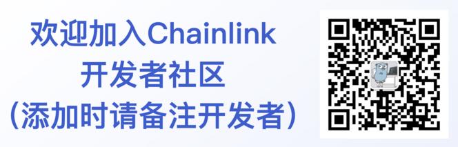 Chainlink节点部署教程