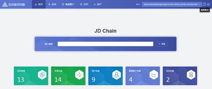 从零开始学习 JD Chain(二)- JD Chain <a href=
