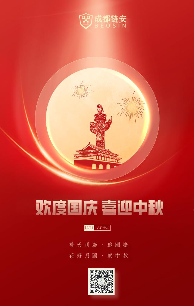 国庆&中秋快乐