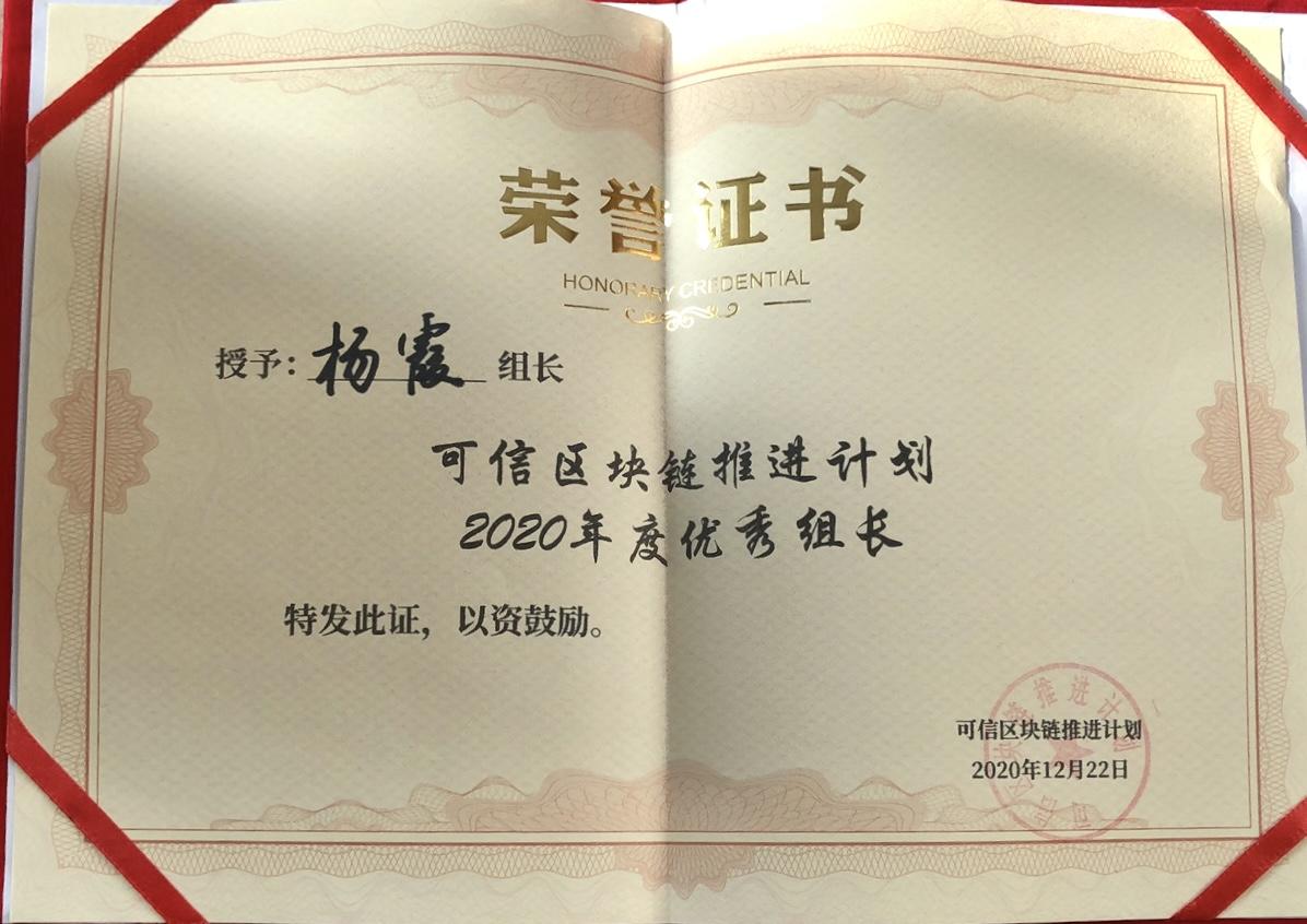 """成都链安杨霞教授被评为""""可信<a href="""