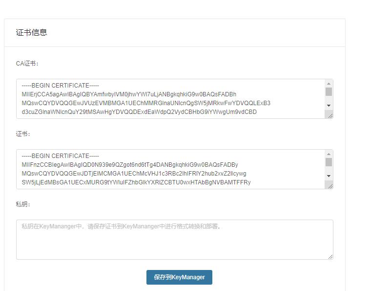 在Rococo上节点搭建WebSocket服务如何配置SSL