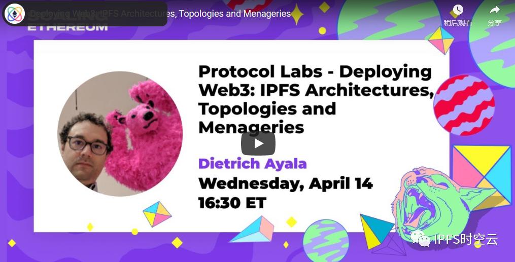 IPFS周报132 | 下一期的聚会将展示IPFS和NFT的合作