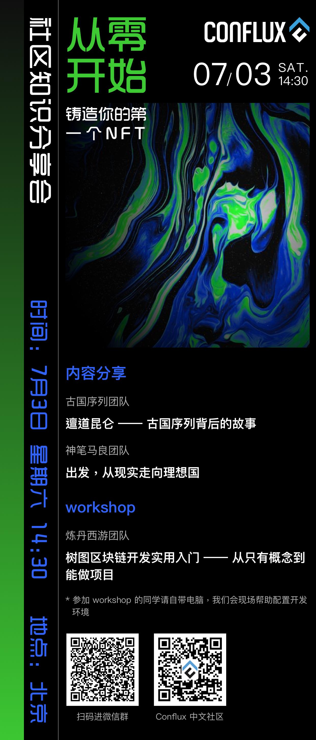 7 月 3 日北京线下知识分享:从 0 开始铸造你的第一个 NFT(<a href=