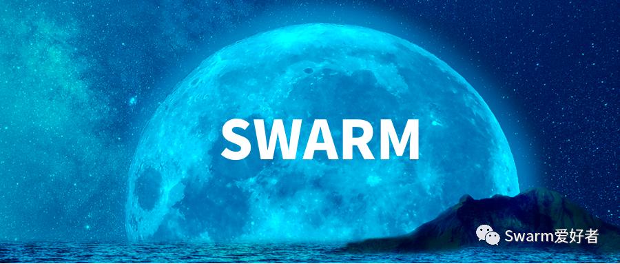 Swarm官方 主网发布将于6月21日完成