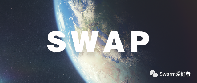 Swarm小课堂:流量奖励机制
