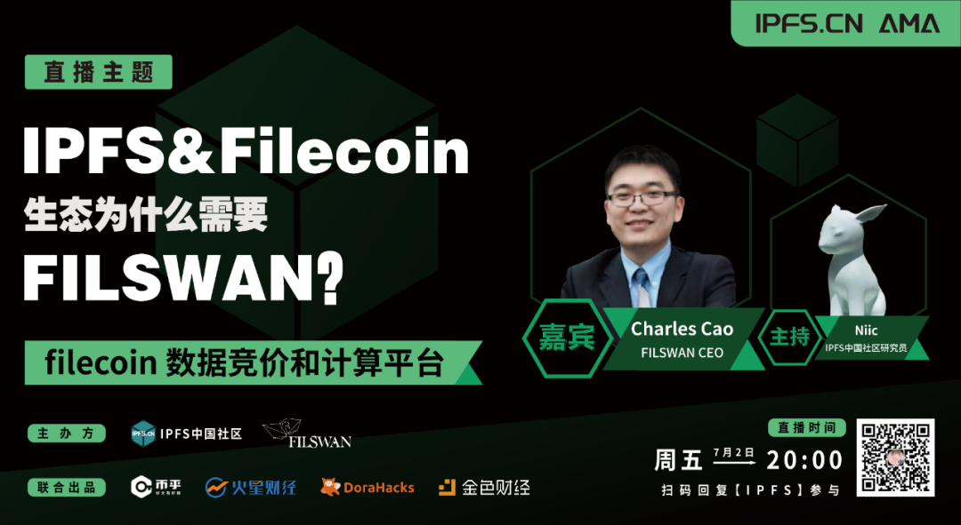 『IPFS.CN AMA』IPFS中国社区 X FILSwan丨实录回顾