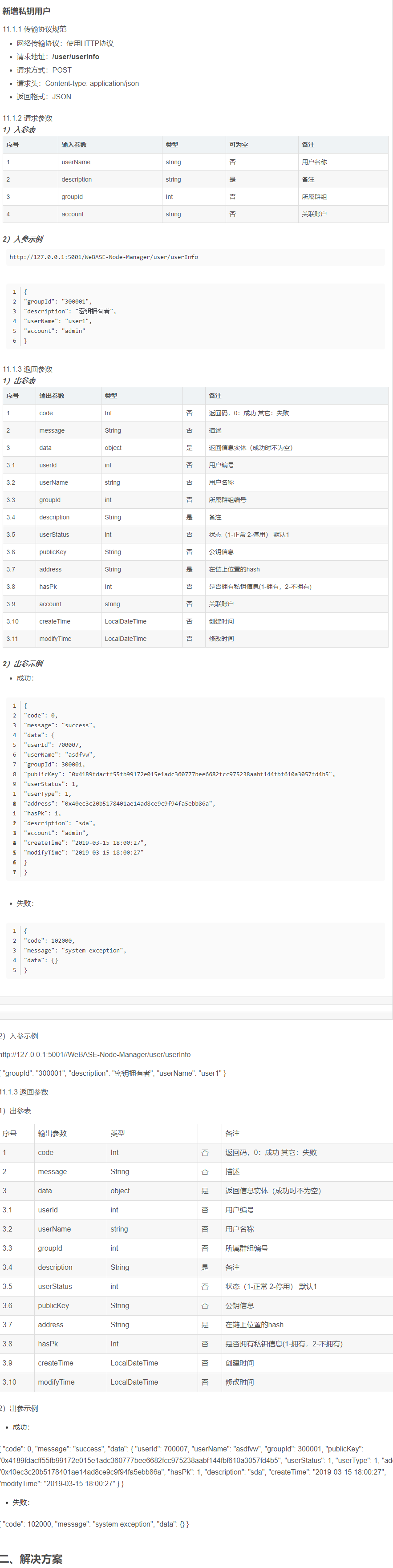 fisco bcos 调用接口报错WeBASE-Node-Manager user not logged in 版本:v1.5.2