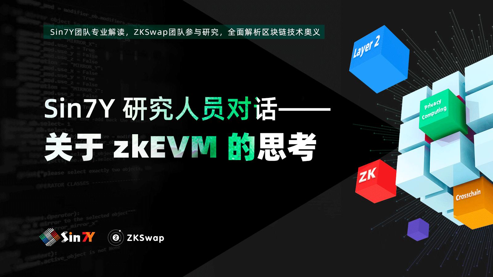 Sin7Y 研究人员对话——关于 zkEVM 的思考