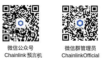StarkEx集成Chainlink预言机喂价