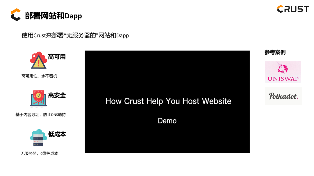 Crust官网上线《Crust分布式云应用手册》