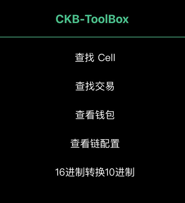 从零开始学习CKB:动手实践